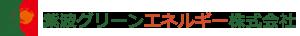 紫波グリーンエネルギー株式会社
