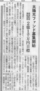 ファンド募集開始(岩手日報)_20131016
