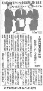 岩手日報の太陽光発電の協定締結についての記事
