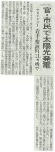 1017日経産業新聞