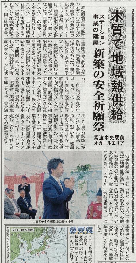 盛岡タイムス20140307